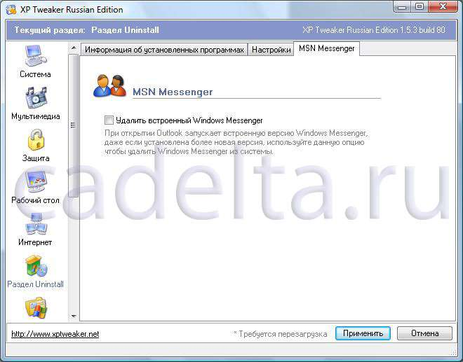 Рис. 4. MSN Messenger
